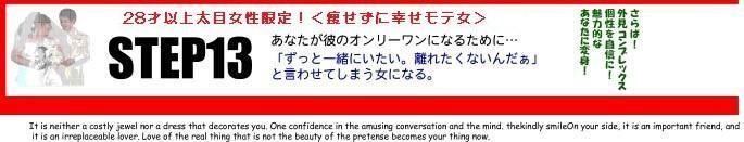 羽林由鶴式恋愛結婚カウンセリングサイト
